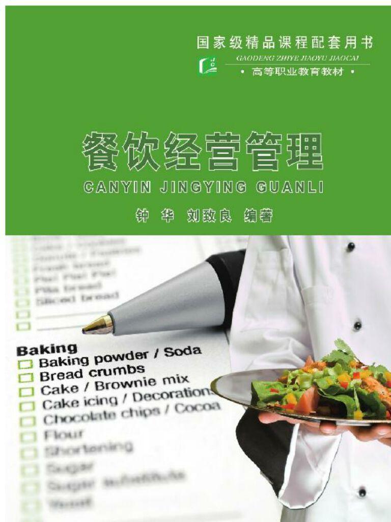 高等职业教育教材·餐饮经营管理