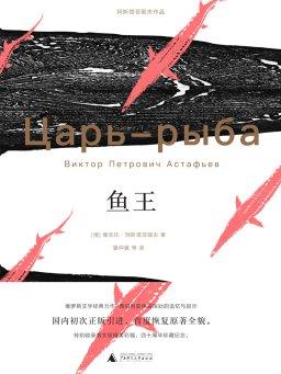 鱼王(阿斯塔菲耶夫作品)