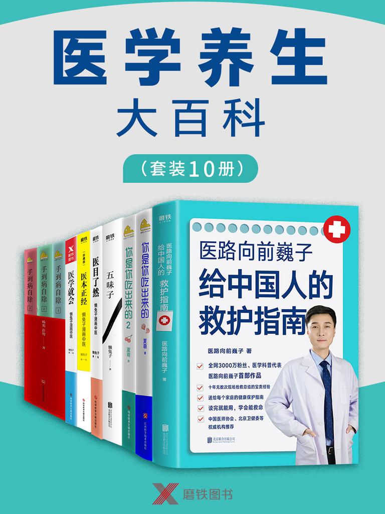 医学养生大百科(套装共10册)