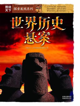 世界历史悬案(图说天下·探索发现系列)
