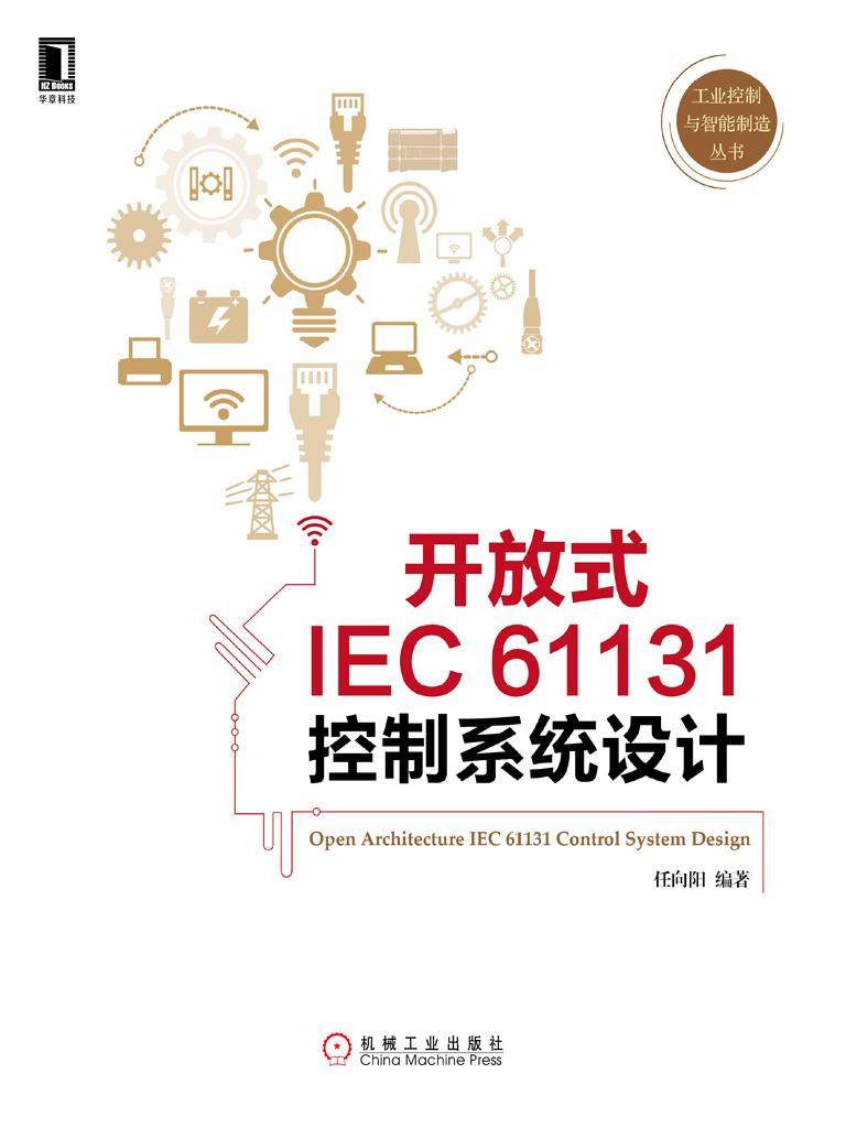 开放式IEC 61131控制系统设计