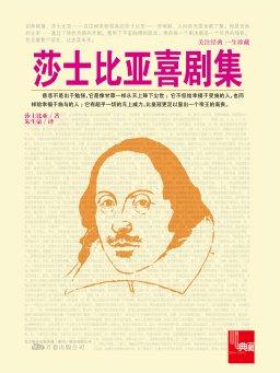 典藏:莎士比亚喜剧集