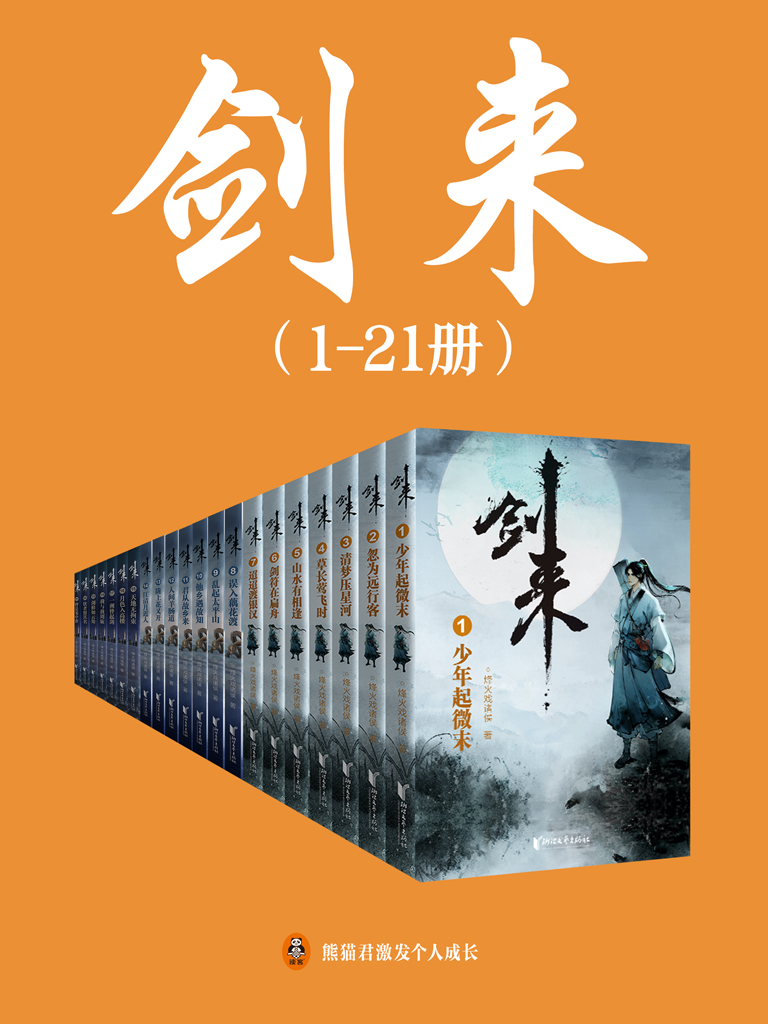 剑来(1-21册)出版精校版