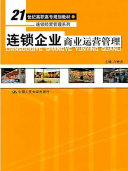连锁企业商业运营管理(21世纪高职高专规划教材)