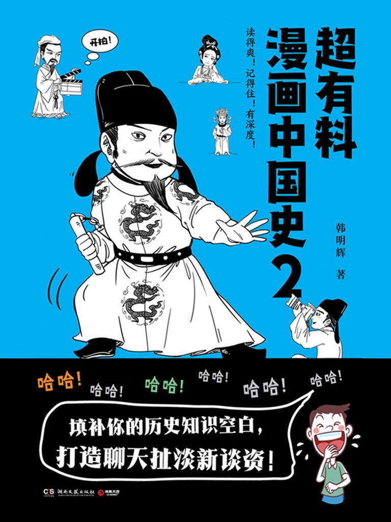 超有料漫画中国史 2