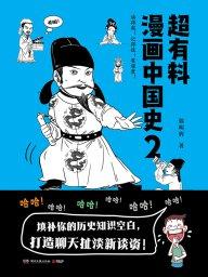 超有料漫畫中國史 2