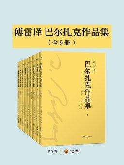 傅雷译巴尔扎克作品集(共9册)