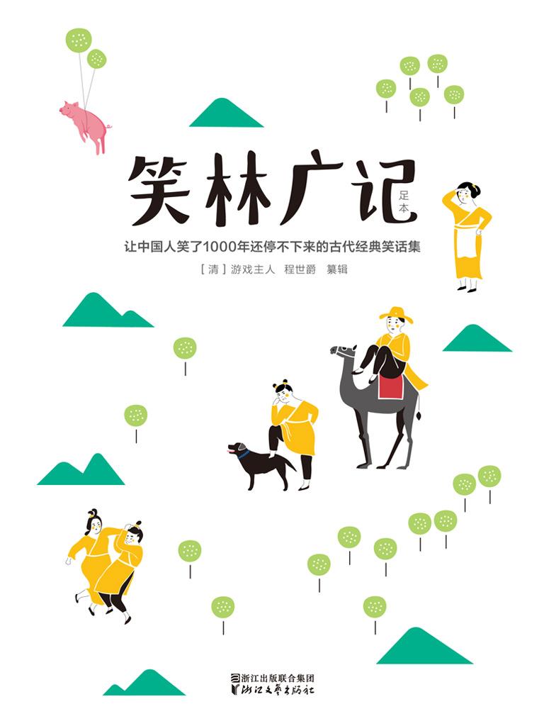 笑林广记(插图珍藏本)