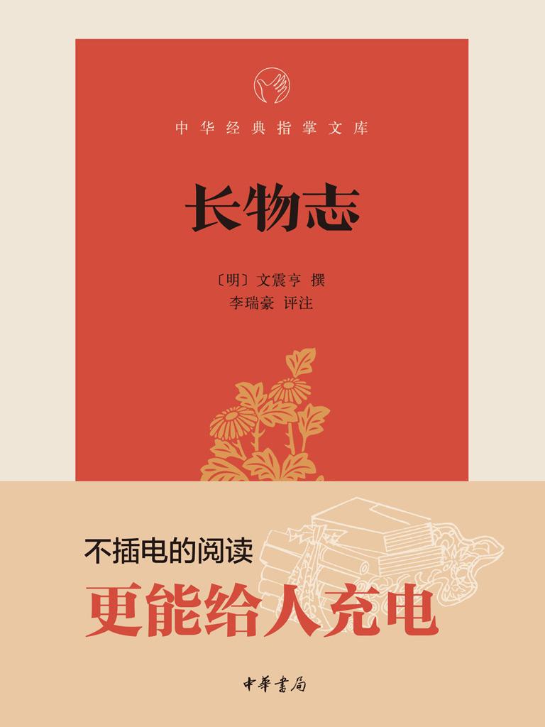 长物志(中华经典指掌文库)