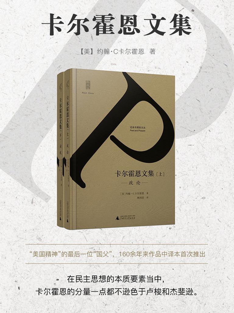 新民说:卡尔霍恩文集(全二册)