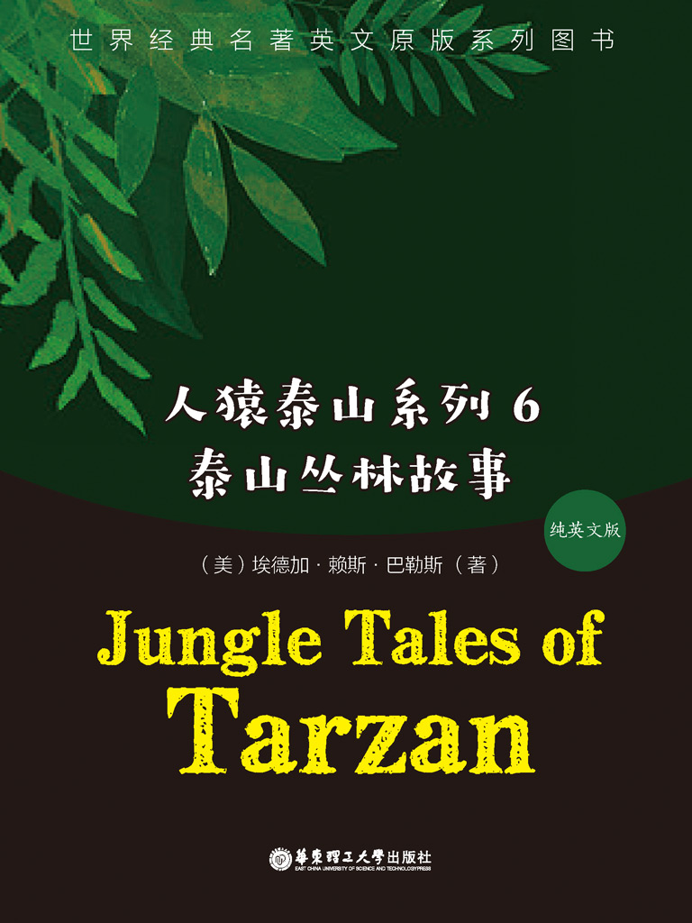 人猿泰山系列 6:Jungle Tales of Tarzan(纯英文版)