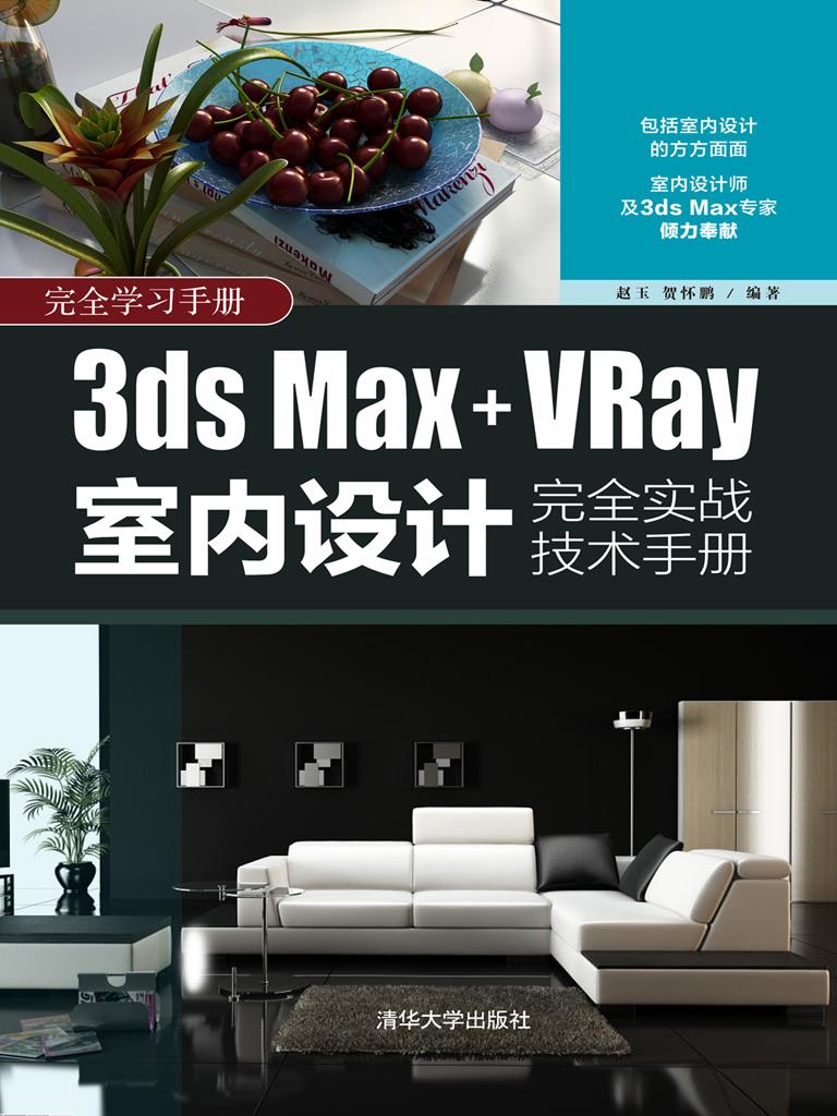 3ds Max+VRay室内设计完全实战技术手册