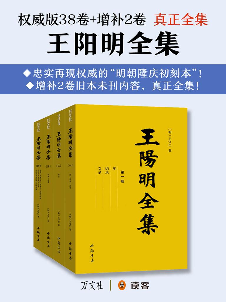 王阳明全集(全四册)