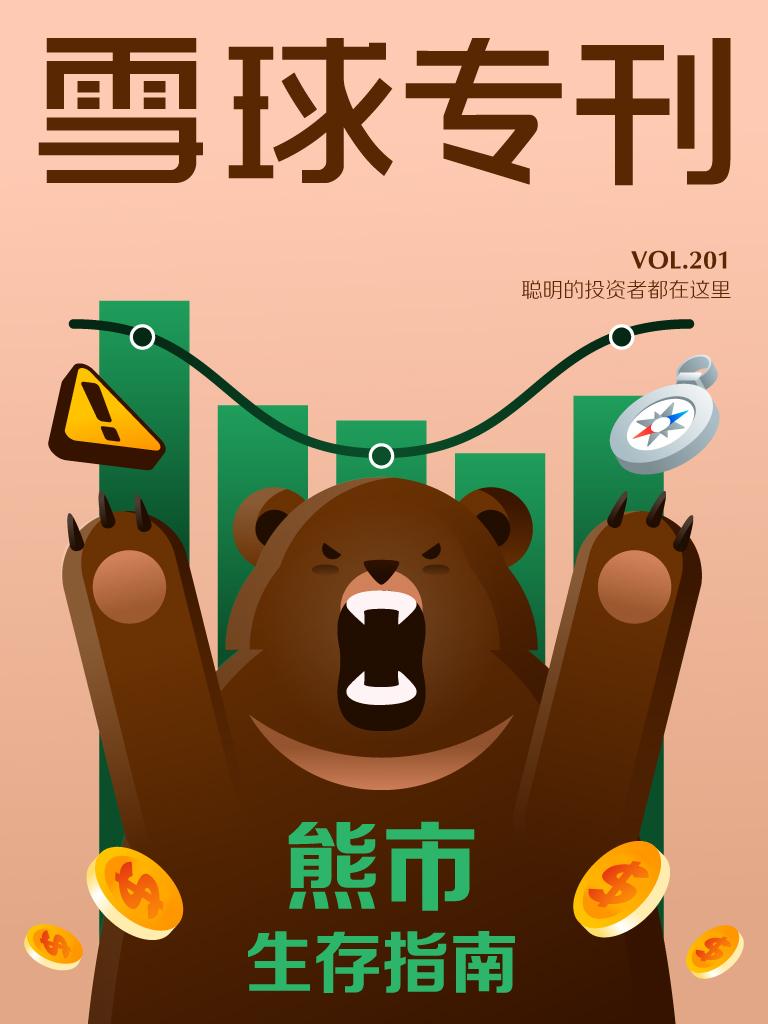 雪球专刊·熊市生存指南(第201期)