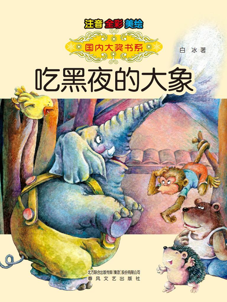 吃黑夜的大象(国内大奖书系)