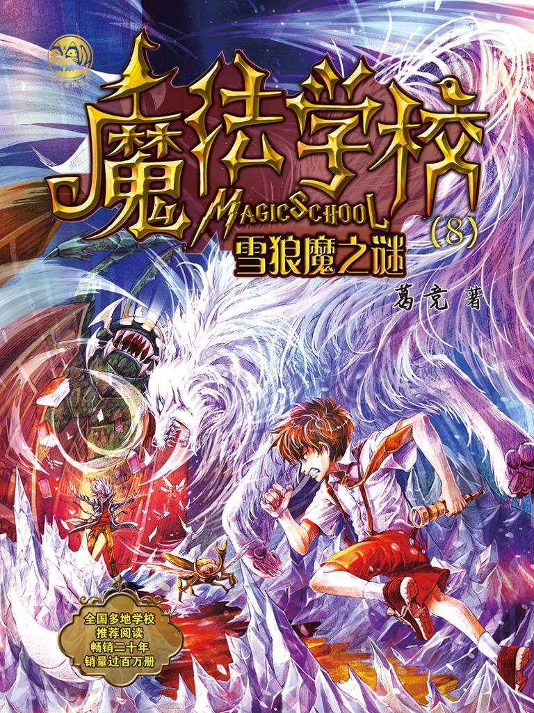 魔法学校 8:雪狼魔之谜(小布老虎丛书)