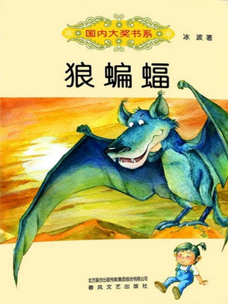 狼蝙蝠(国内大奖书系)