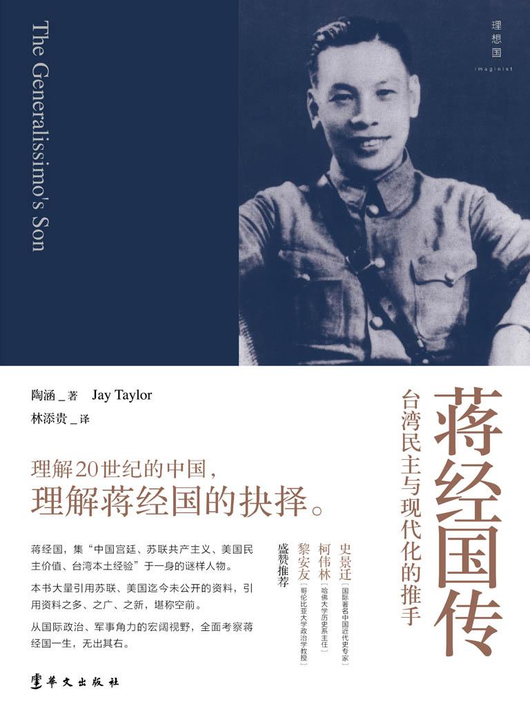 蒋经国传:台湾民主与现代化的推手
