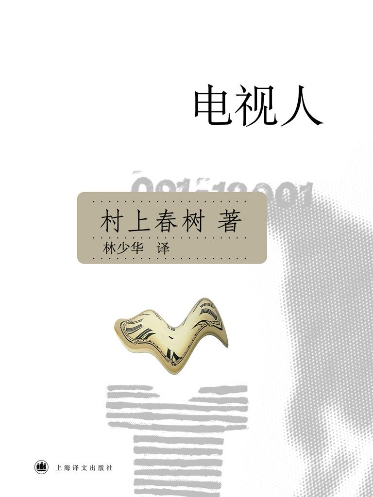 电视人(村上春树文集)