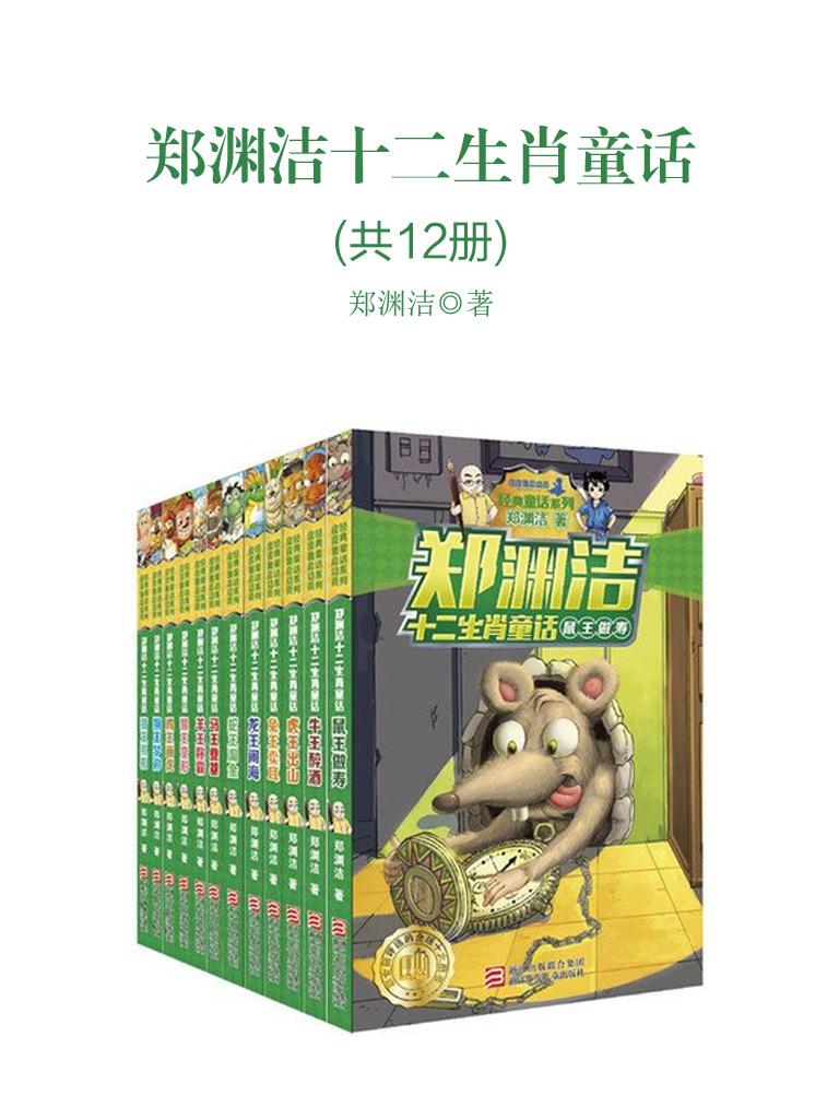 郑渊洁十二生肖童话(全12册)