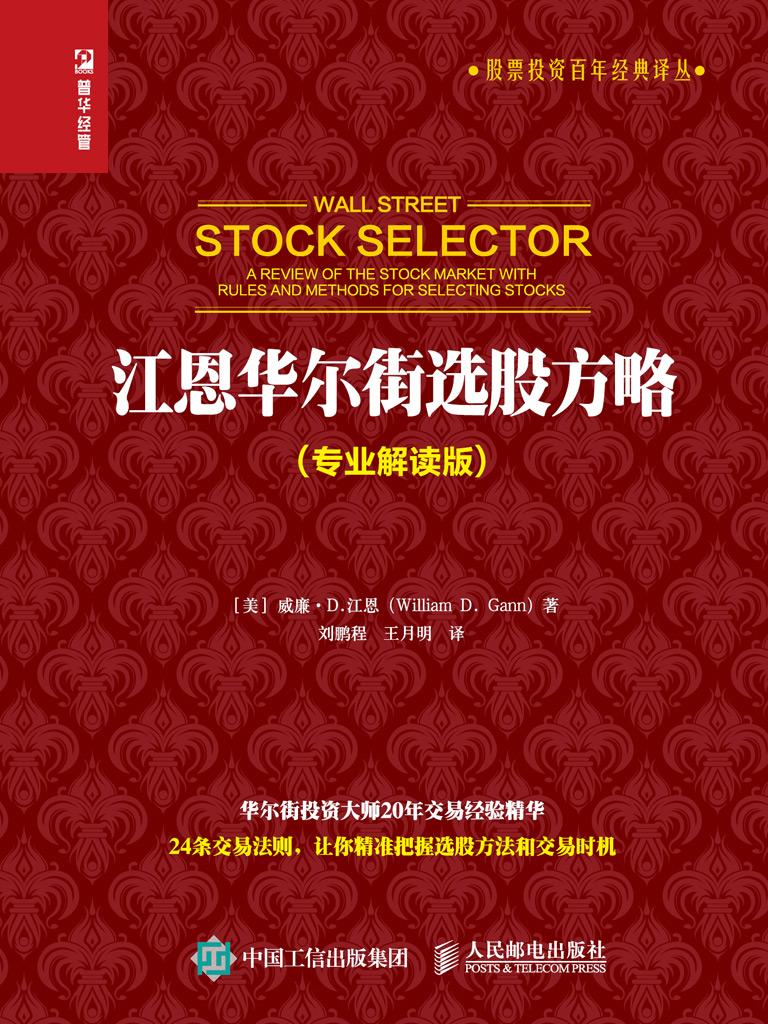江恩华尔街选股方略(专业解读版)
