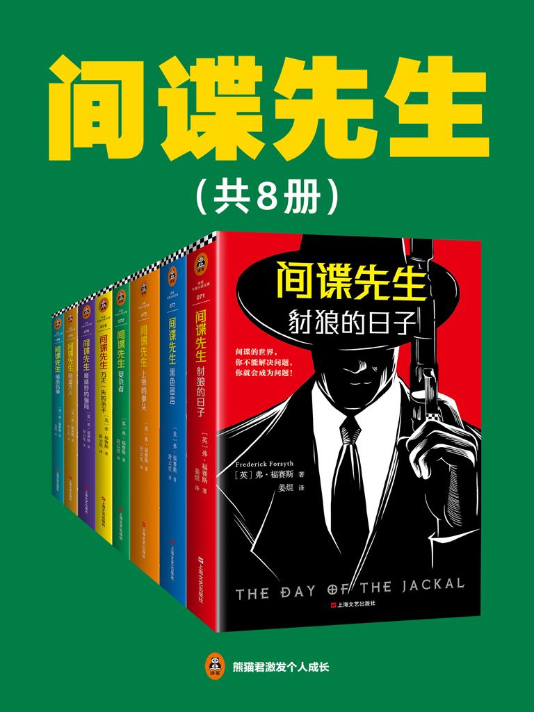 间谍先生系列(共八册)