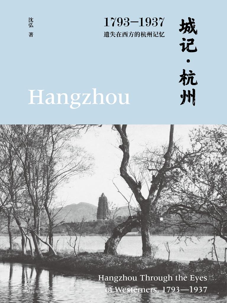 城记·杭州:1793-1937,遗失在西方的杭州记忆