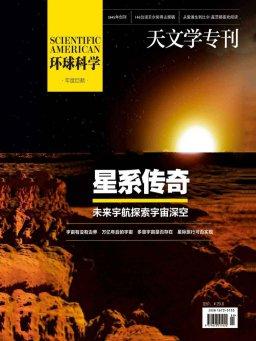 星系传奇:未来宇航探索宇宙深处(《环球科学》天文学专刊)