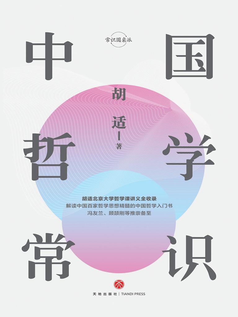 中国哲学常识(常识圆桌派)