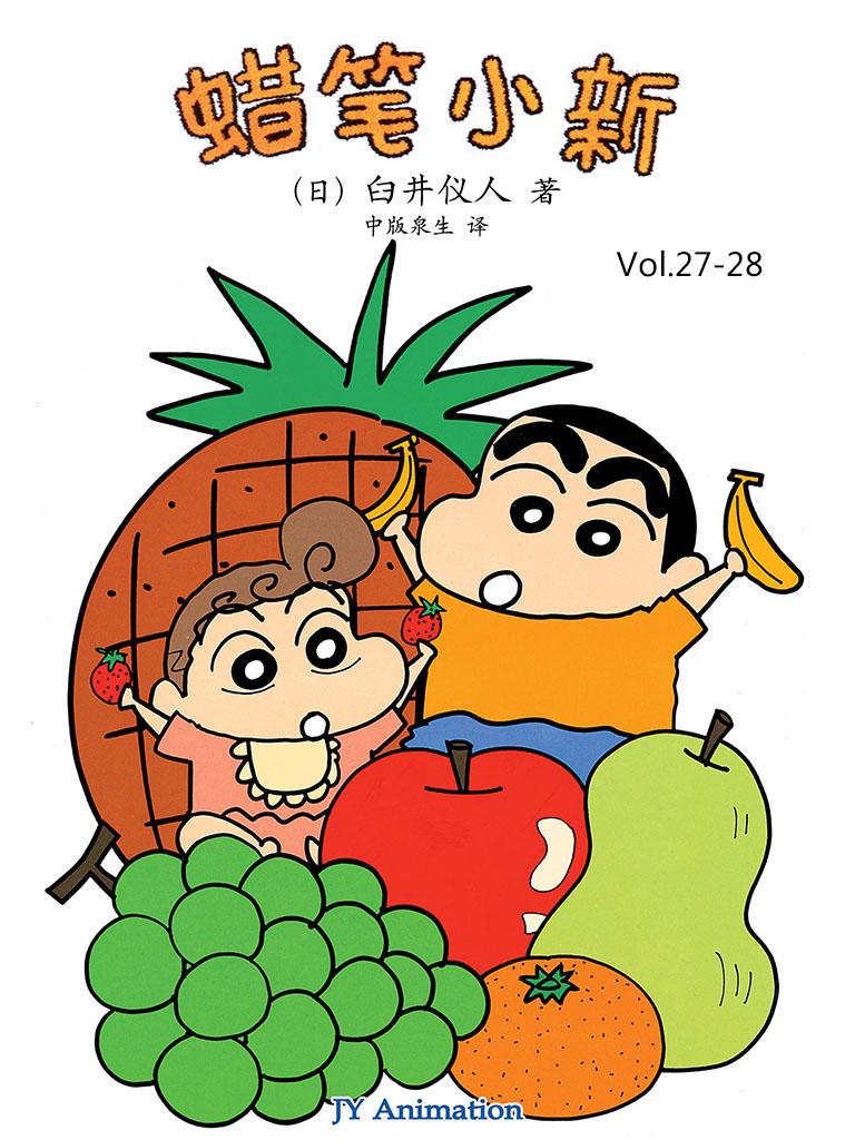 蜡笔小新Vol.27-28