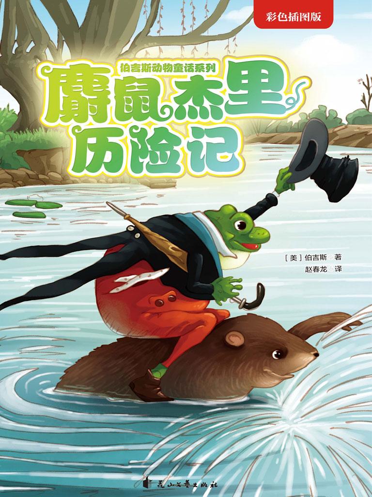 麝鼠杰里历险记(伯吉斯动物童话系列 第二辑)