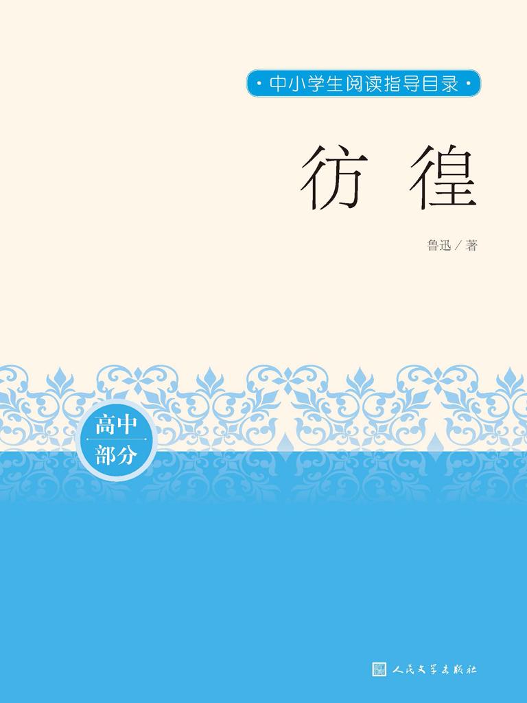 彷徨(中小學生閱讀指導目錄)