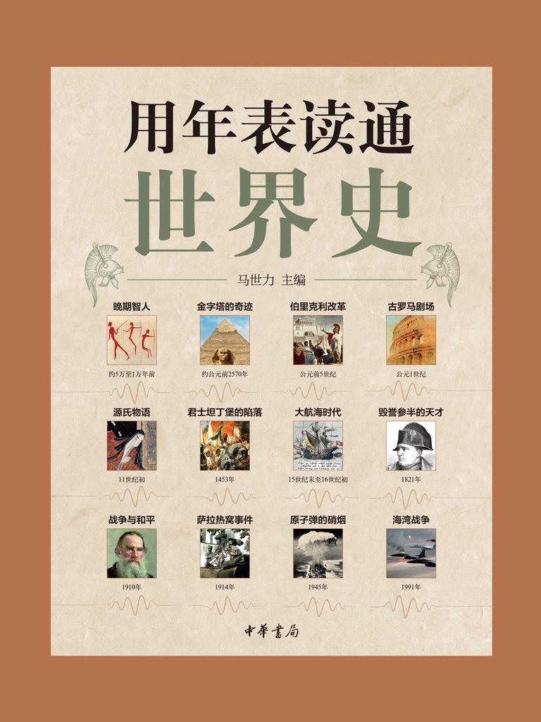用年表读通世界史