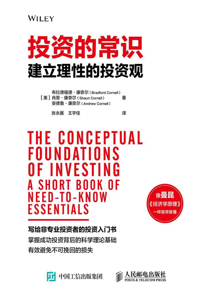 投资的常识:建立理性的投资观