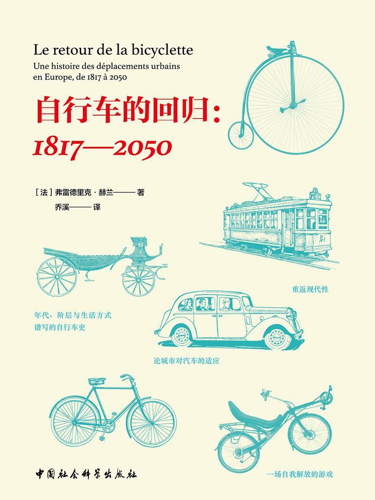 自行车的回归:1817-2050