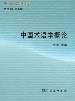 中国术语学概论