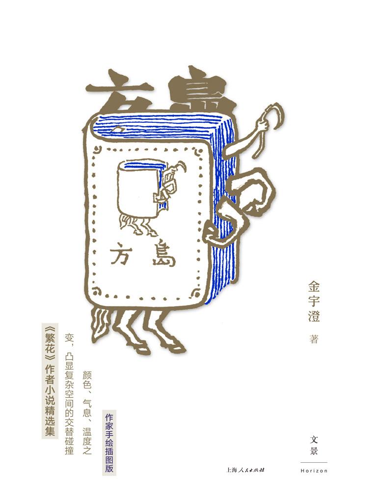 方岛(金宇澄作品)
