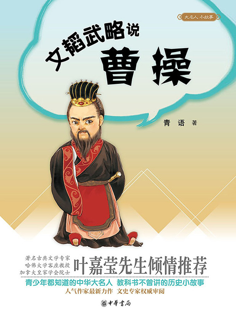 文韜武略說曹操(大名人 小故事)