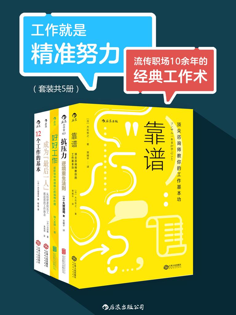 工作就是精准努力:流传职场10余年的经典工作术(共五册)