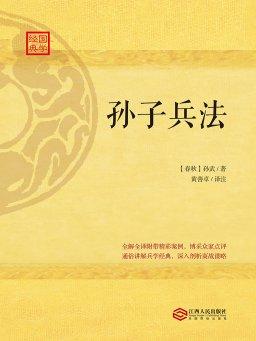孙子兵法(国学经典)