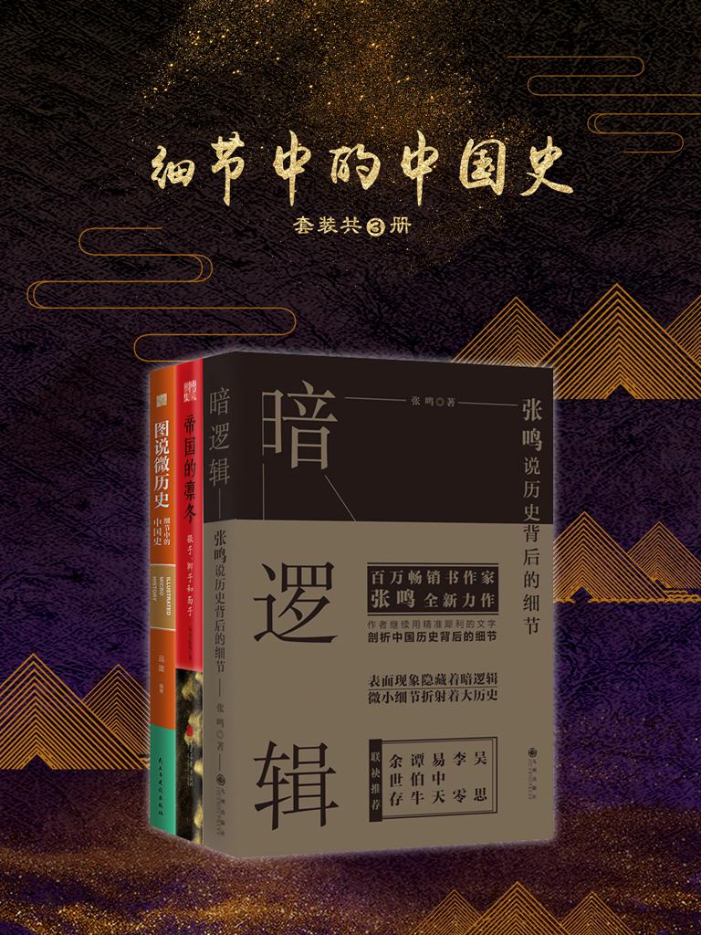 细节中的中国史(共三册)