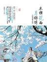 木槿花西月锦绣 1