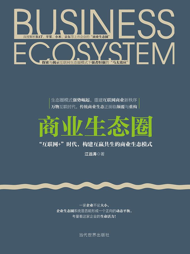 商业生态圈:『互联网+』时代,构建互赢共生的商业生态模式