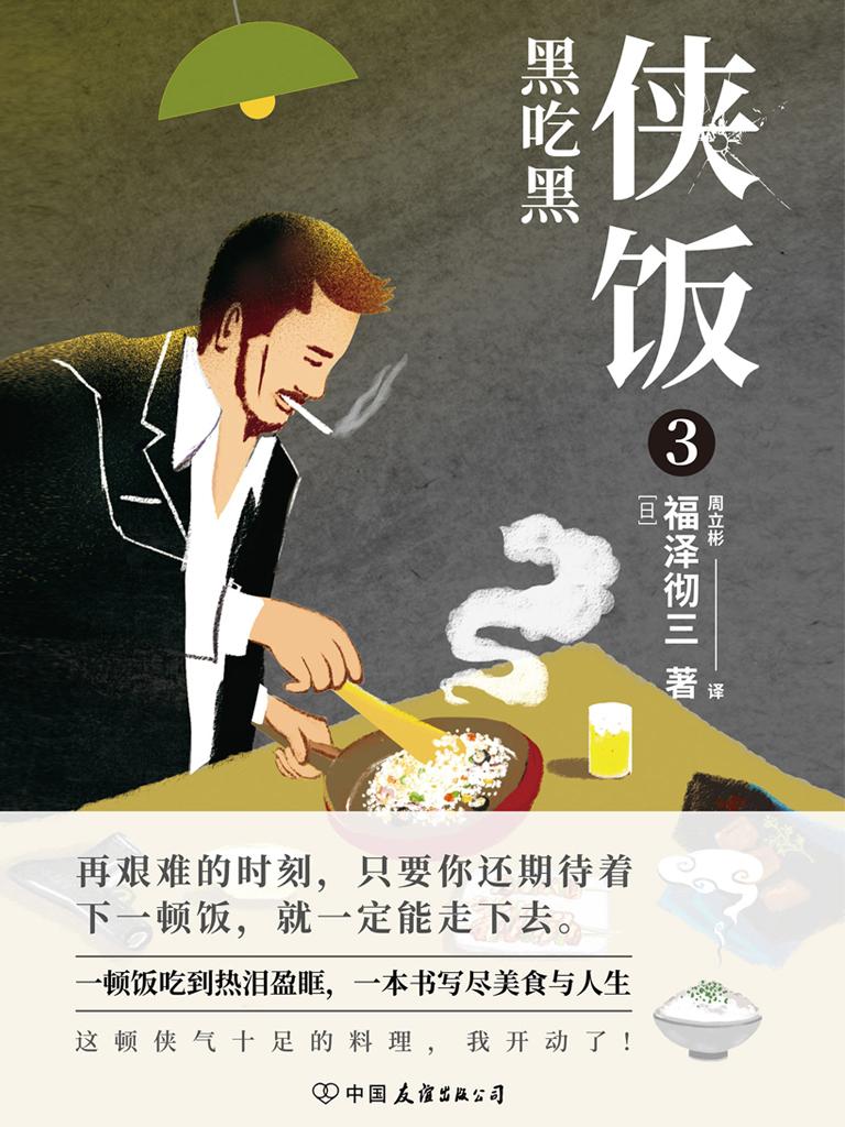 侠饭 3:黑吃黑