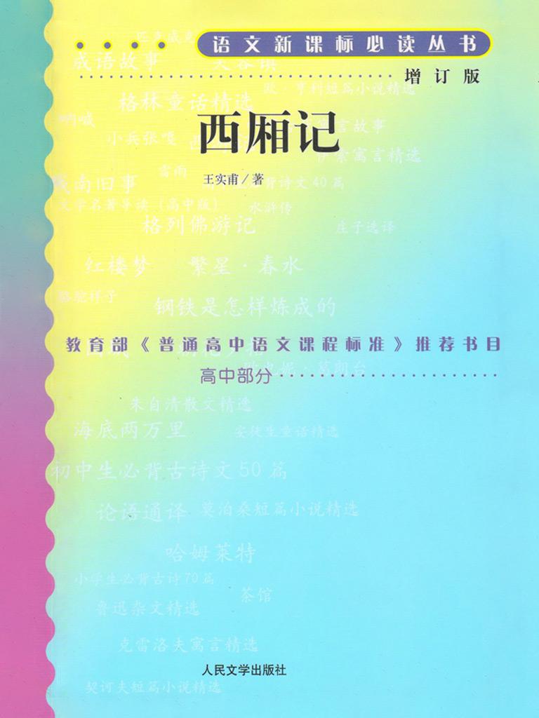西厢记(语文新课标必读丛书增订版)