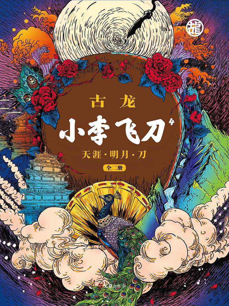 小李飞刀 4:天涯·明月·刀(全二册)