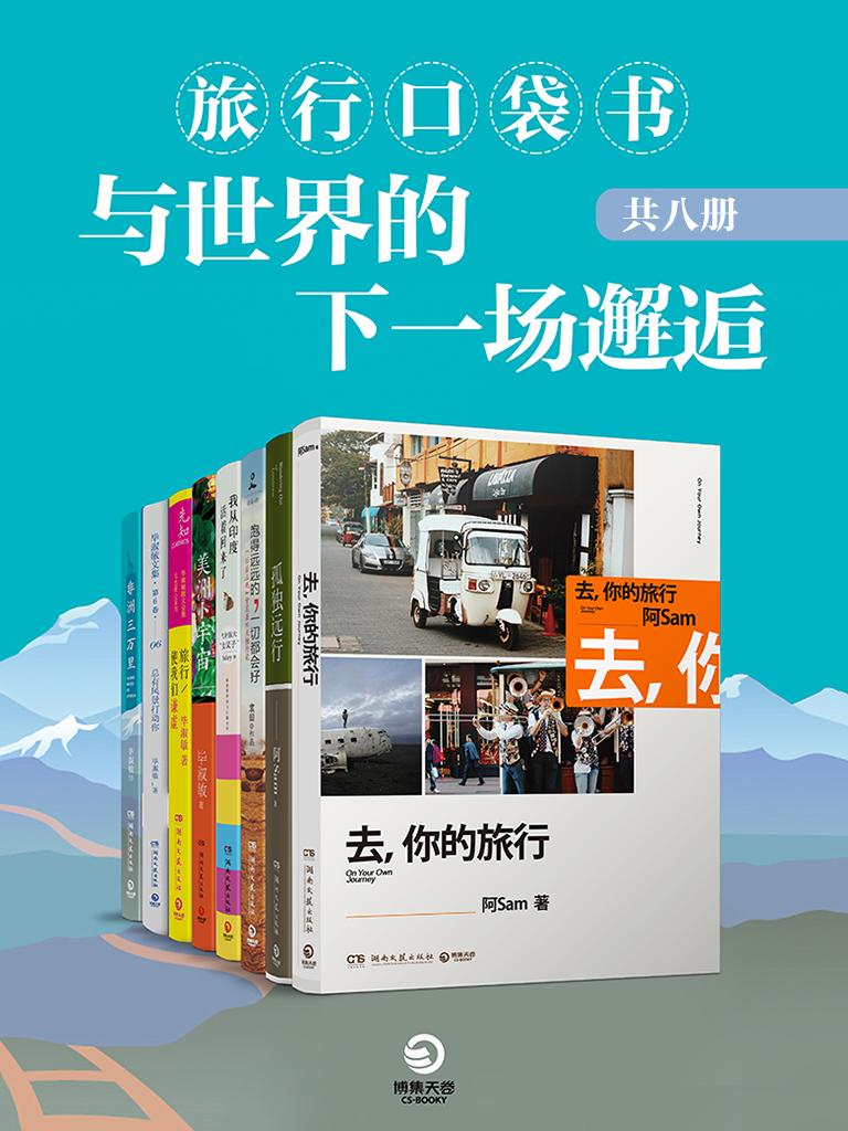 旅行口袋书:与世界的下一场邂逅(共八册)