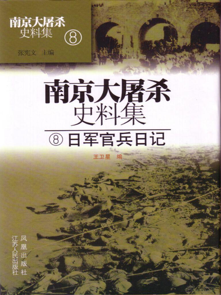 南京大屠杀史料集第八册:日军官兵日记