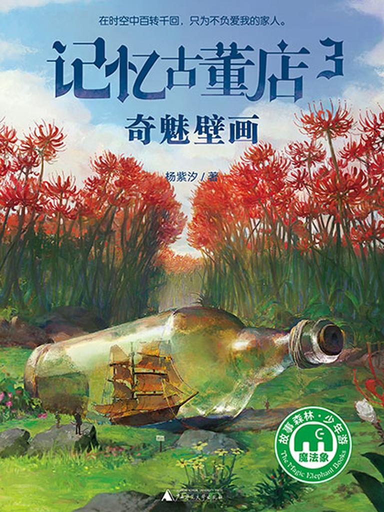 记忆古董店 3:奇魅壁画(魔法象·故事森林)