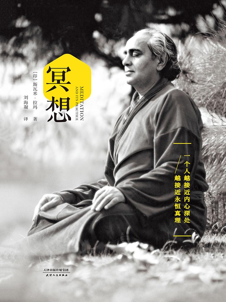 冥想(刘海凝 译)
